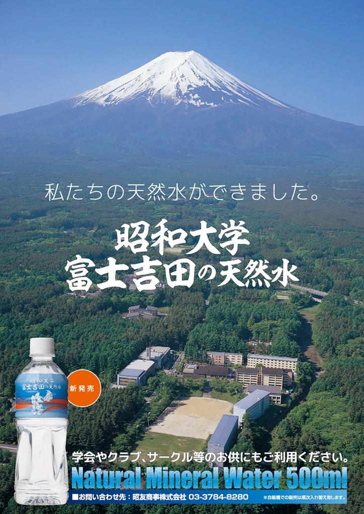 昭和大学ブランドのナチュラルミネラルウォーター「昭和大学富士吉田の天然水」が新発売――薬学部生がラベルをデザイン