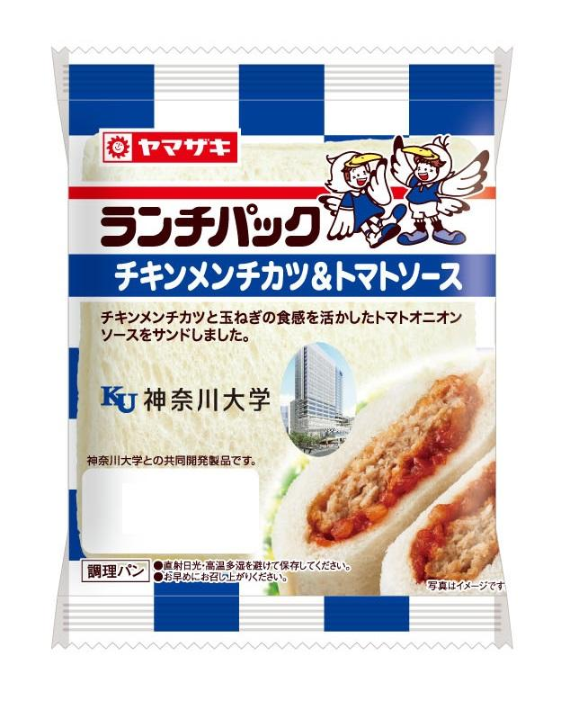 神奈川大学と山崎製パンが共同開発 -- ランチパック(チキンメンチカツ&トマトソ-ス)とメロンパン(ソフトクリ-ム風) -- 4/1(月)より新発売!