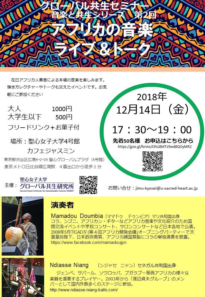 聖心女子大学グローバル共生研究所が12月14日に「アフリカの音楽 ライブ&トーク」を開催 -- 「アジア・アフリカの難民・避難民展」関連イベント