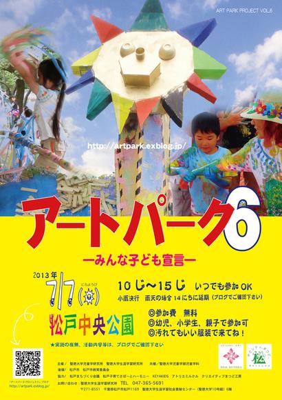 聖徳大学児童学研究所および同大生涯学習研究所が7月7日に「アートパーク6 ~みんな子ども宣言~」を開催