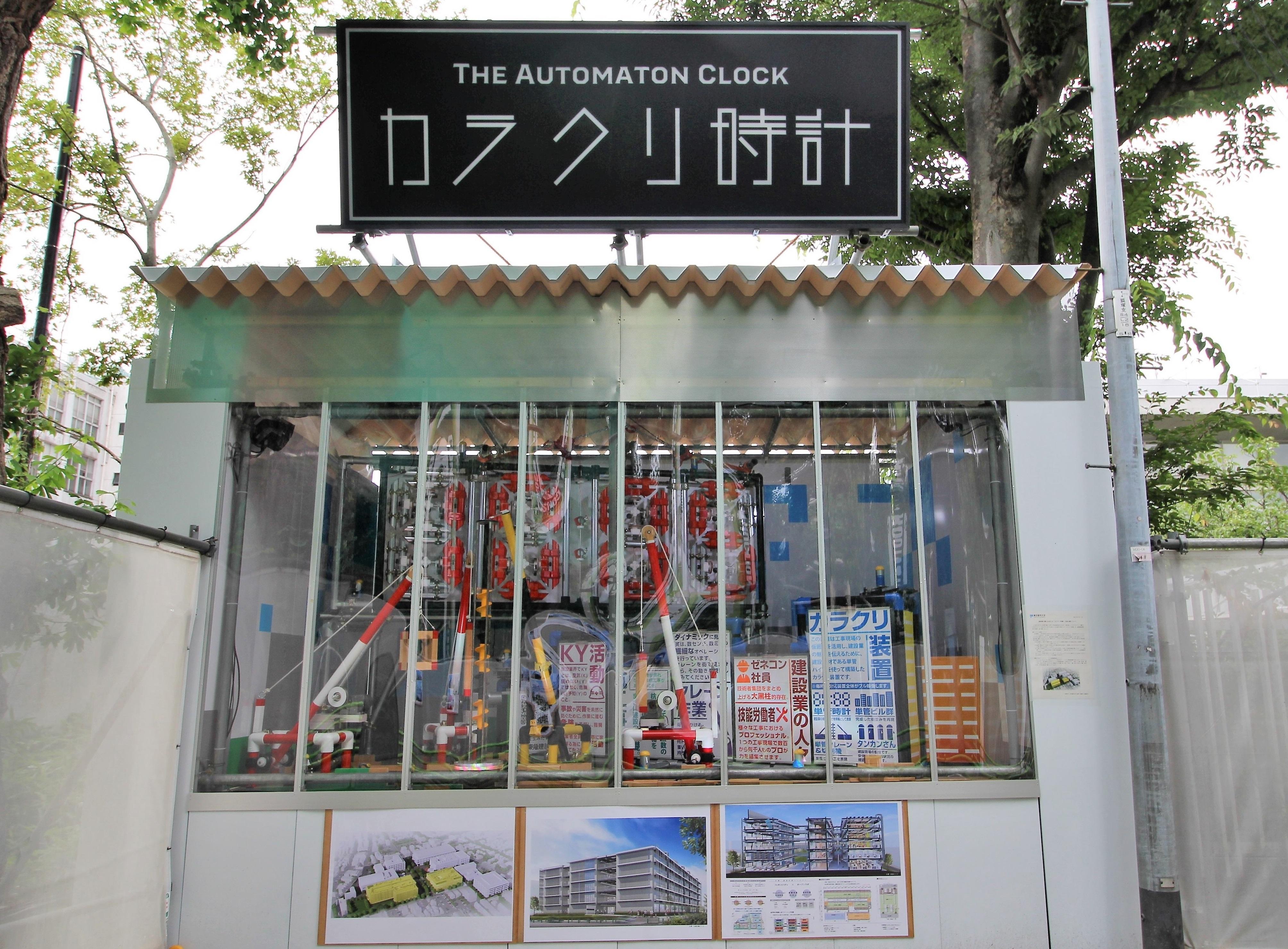 建設業の魅力を伝える「カラクリ装置」を東京都市大学の新棟建設地で公開 -- SDGs教育の一助とするコンテンツの表示を予定 --