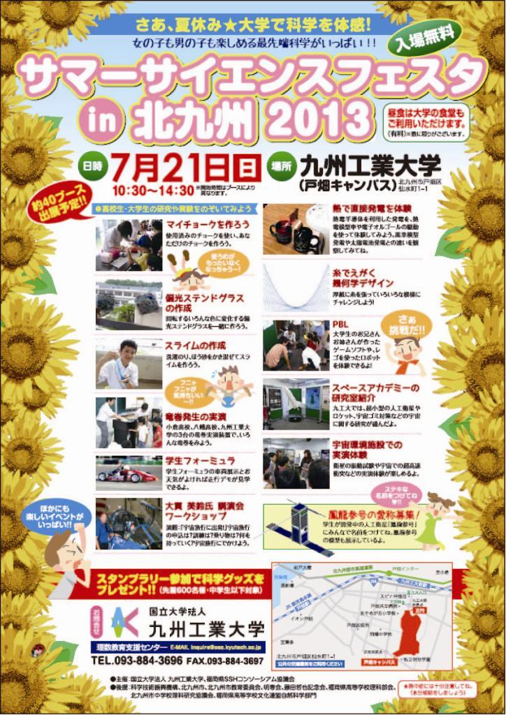九州工業大学が7月21日に「サマーサイエンスフェスタin北九州2013」を開催――科学の楽しさを体験できる高大連携イベント