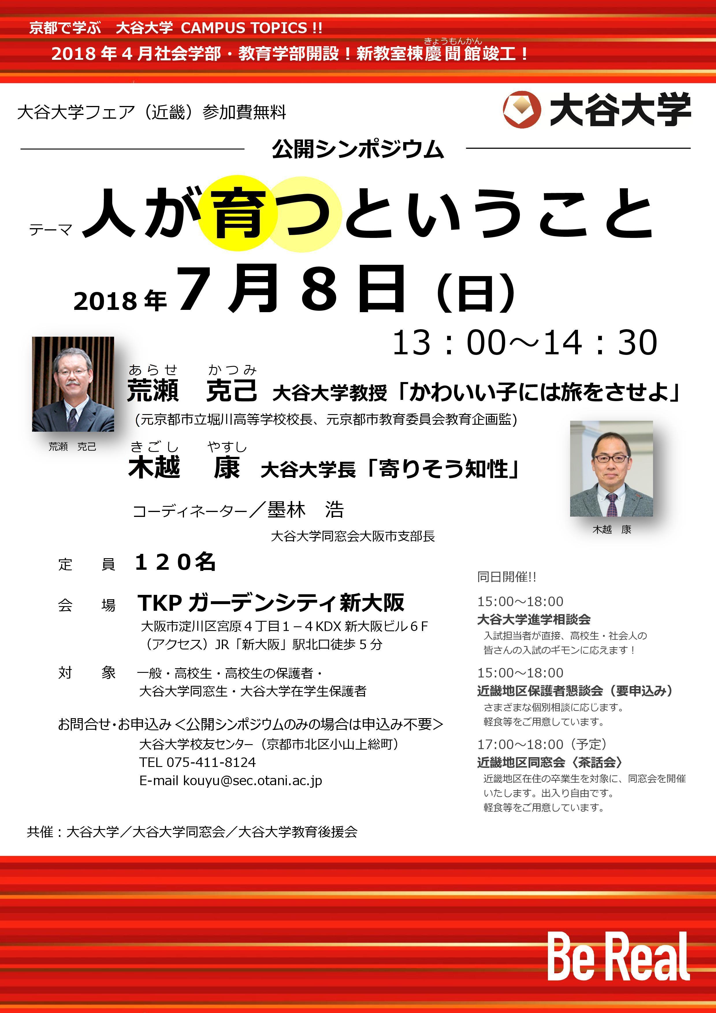 大谷大学(京都市北区/木越康学長)が7月8日(日)に、大谷大学フェア(近畿) 公開シンポジウム「人が育つということ」を開催