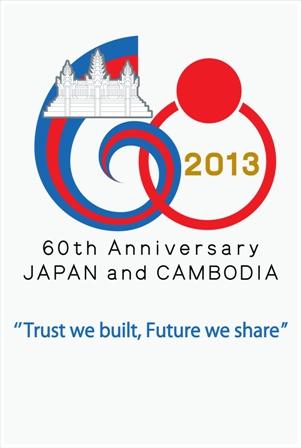 大阪国際大学「カンボジアボランティアワークキャンプ研修2013」が、外務省の「日カンボジア友好60周年記念事業」に認定