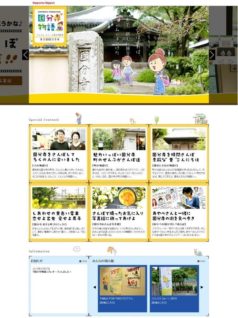 東京経済大学生がウェブサイトを使って国分寺を活性化――Facebookを活用、市民との双方向での交流も