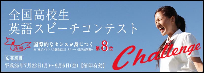大阪国際大学が高校生対象の「全国高校生英語スピーチコンテスト」を実施