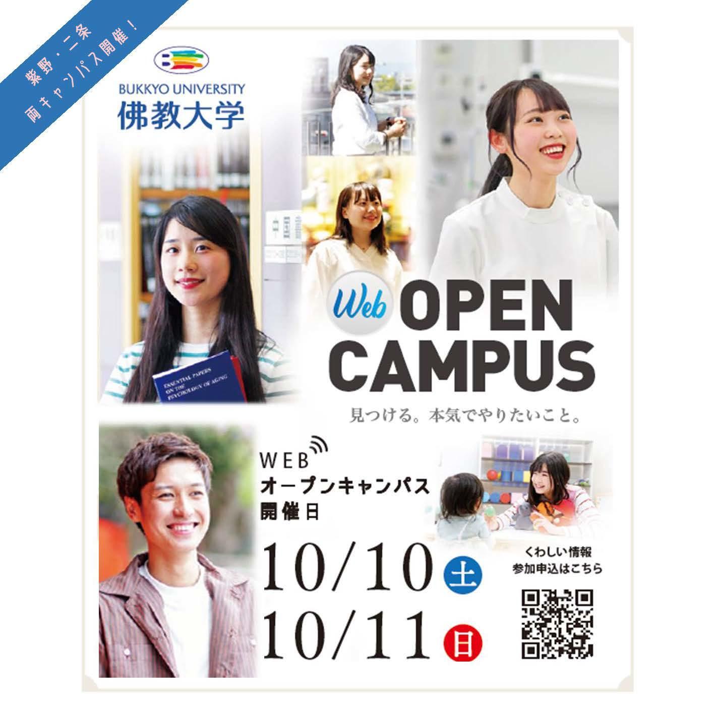 佛教大学 対面とオンラインの両方でオープンキャンパスを開催!