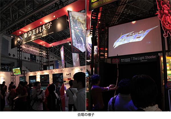 東京工科大学が9月21・22日、「東京ゲームショウ2013」に出展