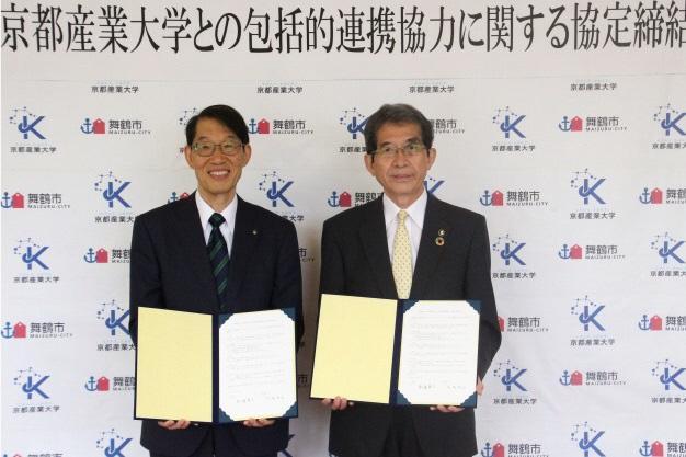【京都産業大学】京都府舞鶴市と包括的連携協力に関する協定を締結