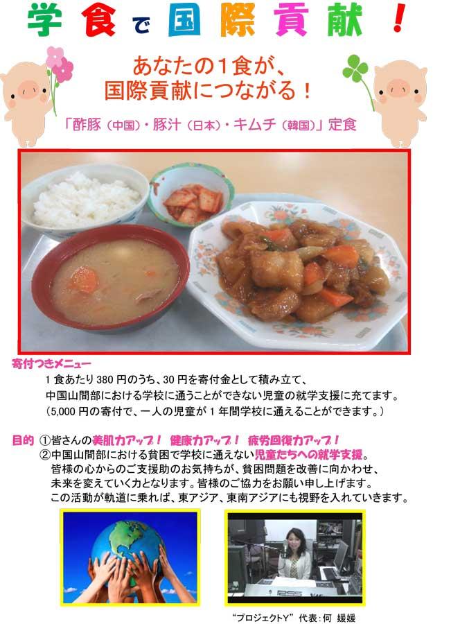 大阪国際大学が枚方・守口両キャンパス学生食堂で、中国山間部の児童就学援助のための国際貢献メニューを実施――枚方は9月20日、守口は9月24日から