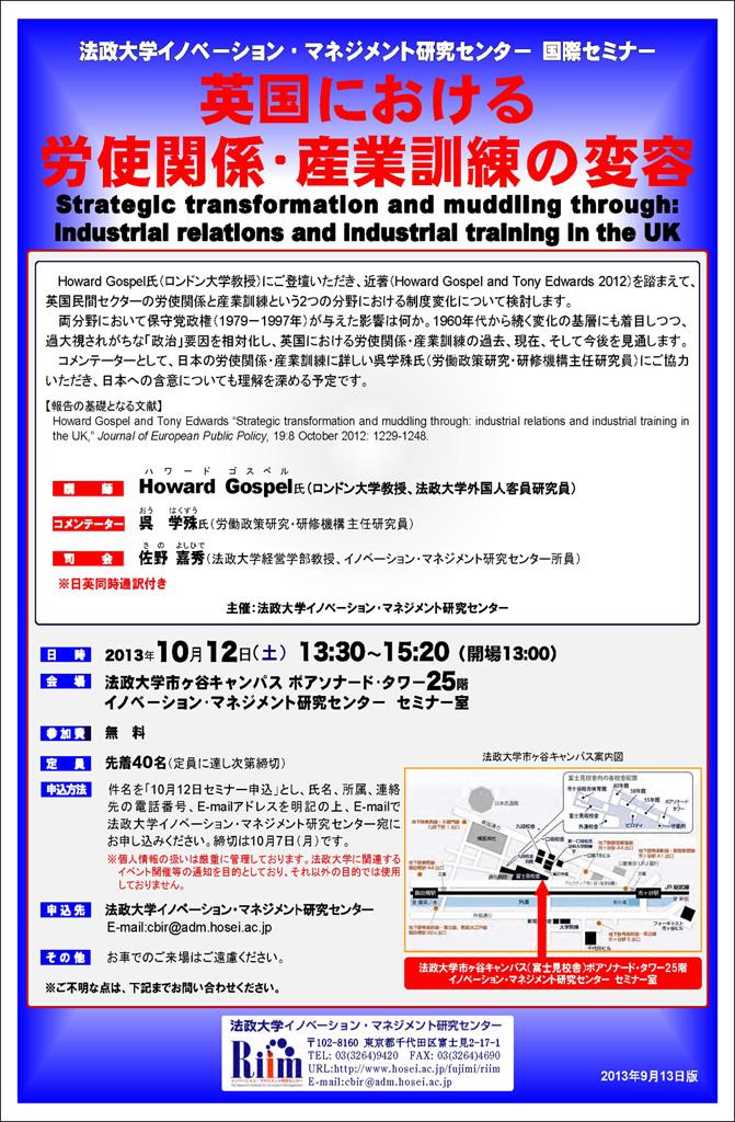 法政大学が10月12日に国際セミナー「英国における労使関係・産業訓練の変容」を開催
