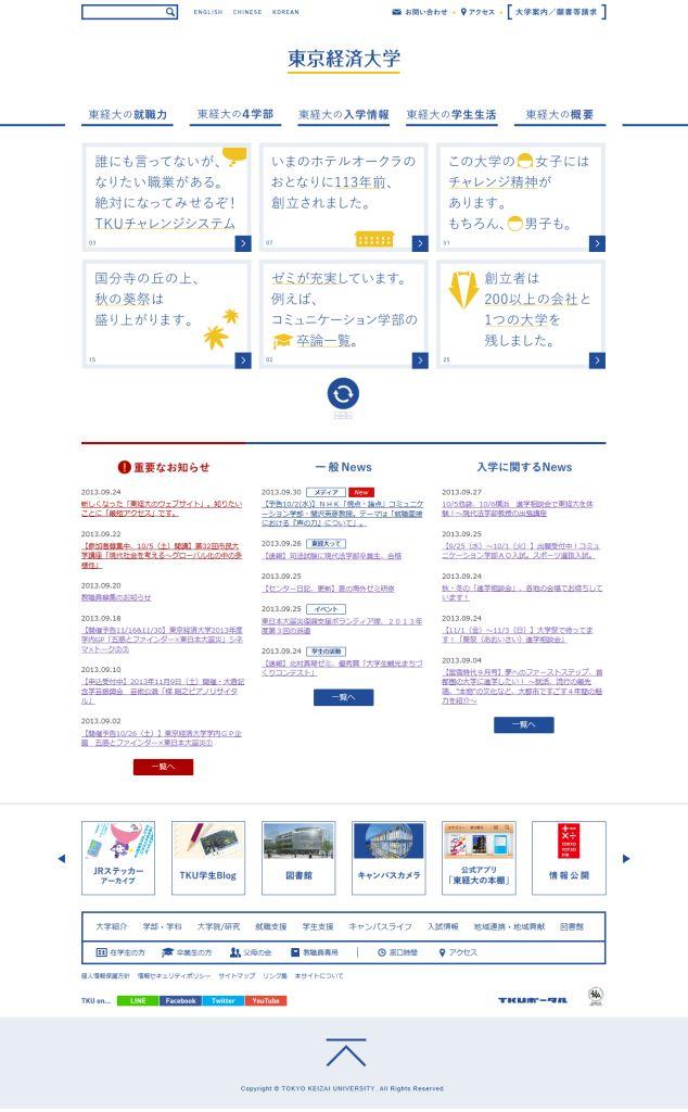 東京経済大学がウェブサイトをリニューアル――知りたいことに最短アクセス、受験生に寄り添うコンテンツおよびデザインに
