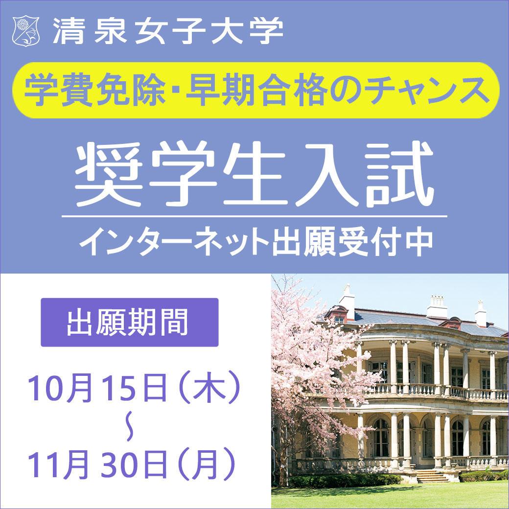 清泉女子大学が「奨学生入試」を12月13日(日)に実施 -- 授業料・施設費の全額または半額を最長4年間免除、インターネットによる出願登録は10月15日(木)から開始