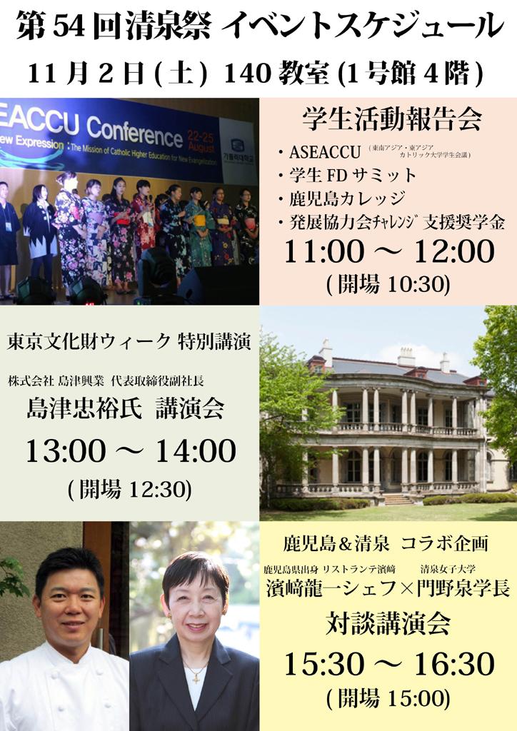 清泉女子大学が11月2日・3日に大学祭「第54回清泉祭」を開催――鹿児島県との連携企画も