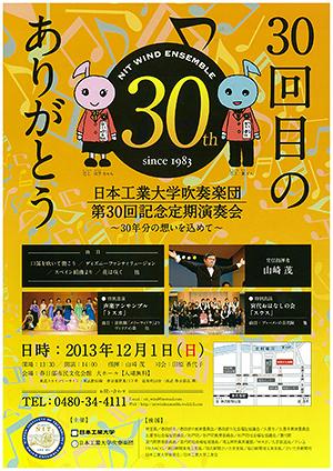 日本工業大学吹奏楽団が12月1日、第30回記念定期演奏会を開催