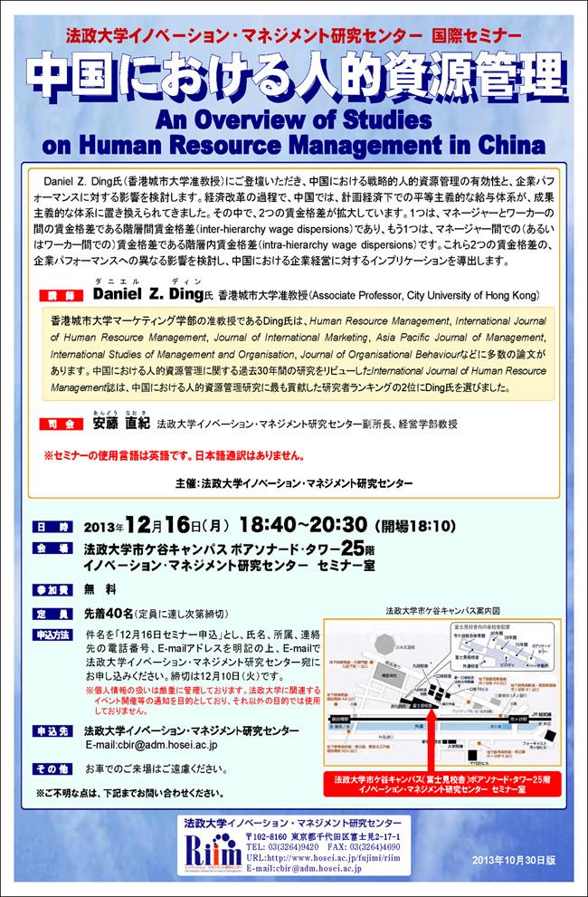 法政大学イノベーション・マネジメント研究センターが12月16日、国際セミナー「中国における人的資源管理 An Overview of Studies on Human Resource Management in China」を開催