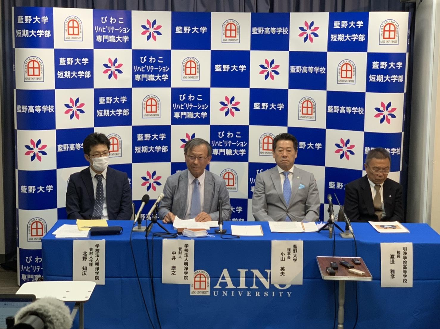 明浄学院高等学校との支援契約の締結について(記者会見)