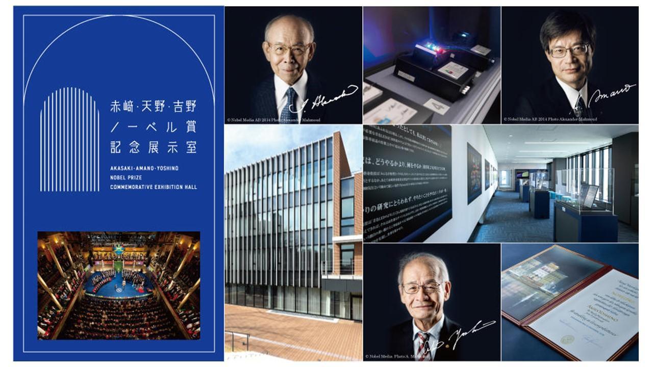 名城大学がノーベル賞記念展示室を「赤崎・天野・吉野ノーベル賞記念展示室」としてリニューアルオープン -- 7月20日から一般公開