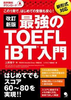 初めてのTOEFL受験も、この一冊で安心!『改訂新版 最強のTOEFL iBT(R)入門』を刊行