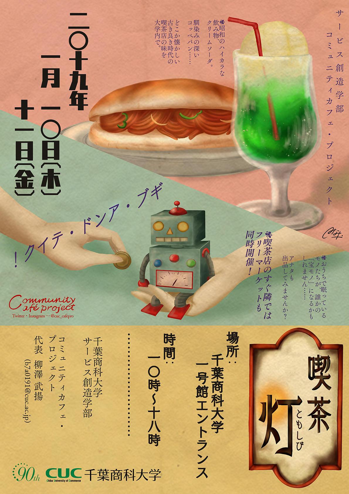 平成最後の年に昭和レトロな交流を楽しめる純喫茶「喫茶 灯」がキャンパスに2日間限定オープン~「エシカル消費」啓発のためのバザーも同時開催~千葉商科大学