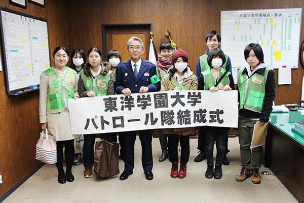 東洋学園大学「人間と犯罪ゼミ」学生らが本富士警察署と連携し、地域のパトロール活動を実施――「過ごしやすい地域」につながることを目指す