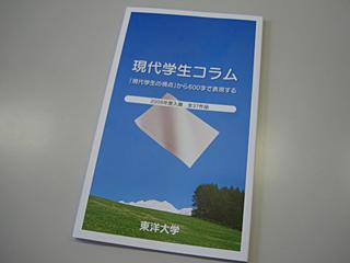 全国の高校生からコラムを募集──2008年度「東洋大学 現代学生コラム」入選作品集が完成