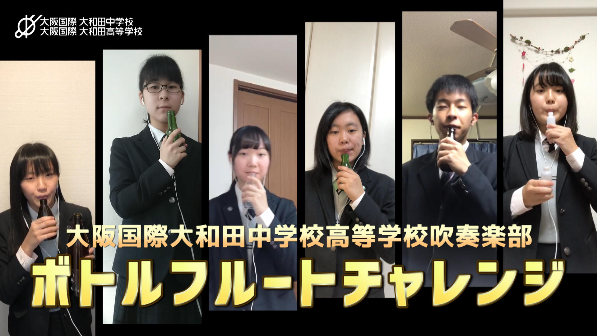 大阪国際大和田中学校・高等学校の吹奏楽部が、ボトルを使ったフルート演奏にチャレンジ~「うちで踊ろう」