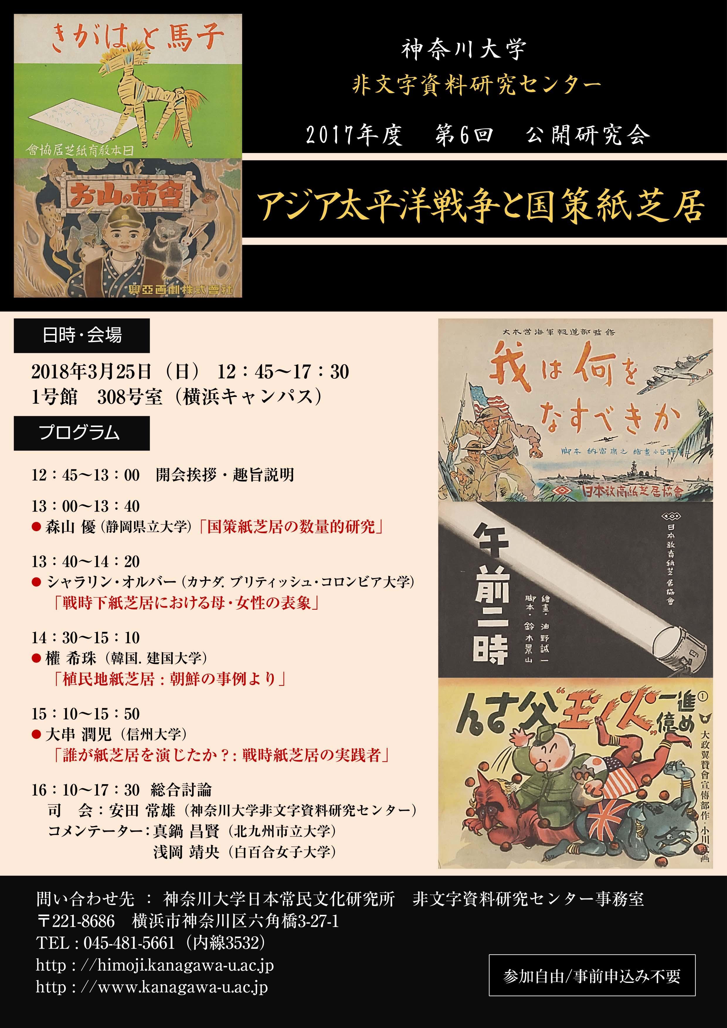 神奈川大学の非文字資料研究センターが、2017年度 第6回 公開研究会「アジア太平洋戦争と国策紙芝居」を開催
