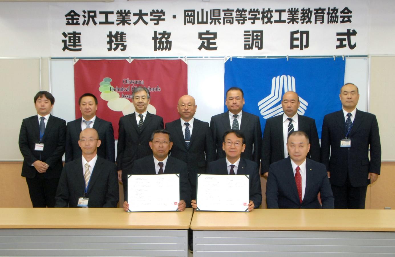岡山県高等学校工業教育協会と金沢工業大学が高大接続に関する連携協定を締結。課題解決型学習に関する共同研究と教員研修、人材育成で協力