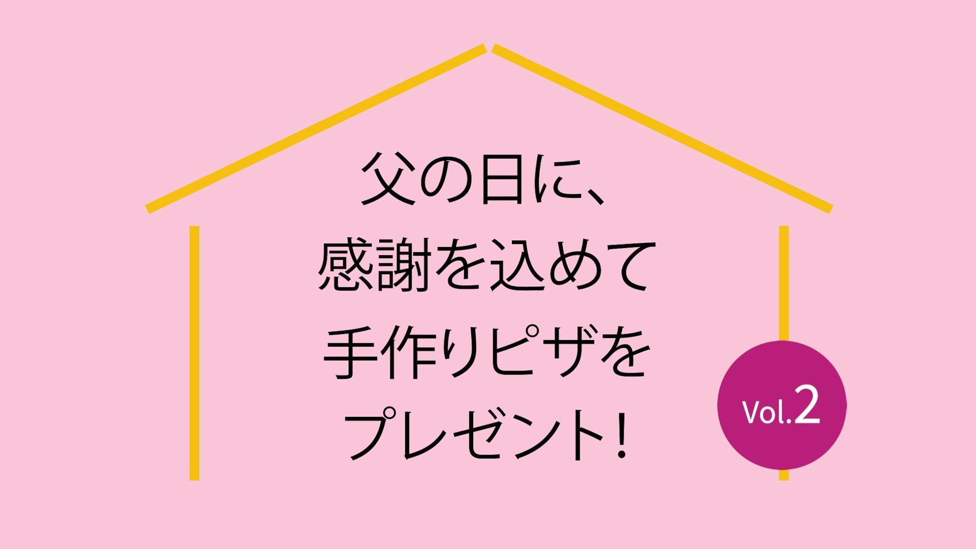 東京家政学院大学 スペシャルコンテンツ「新型コロナに負けるな!vol.2」人間栄養学部 人間栄養学科の考案による「父の日レシピ」