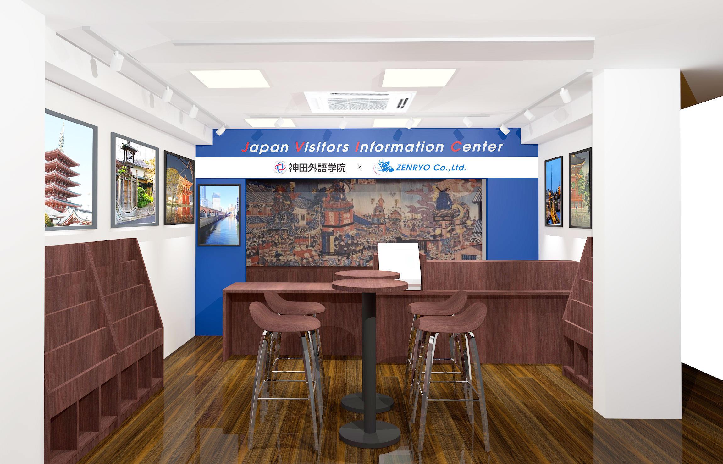 神田外語学院と全旅が協働で観光案内窓口を運営 -- 神田駅西口商店街に2018年5月7日開業し、日本各地の魅力を発信