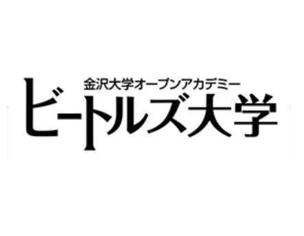 金沢大学オープンアカデミー(KOA)の第1弾となる「ビートルズ大学」が8月3日から金沢駅前で開講