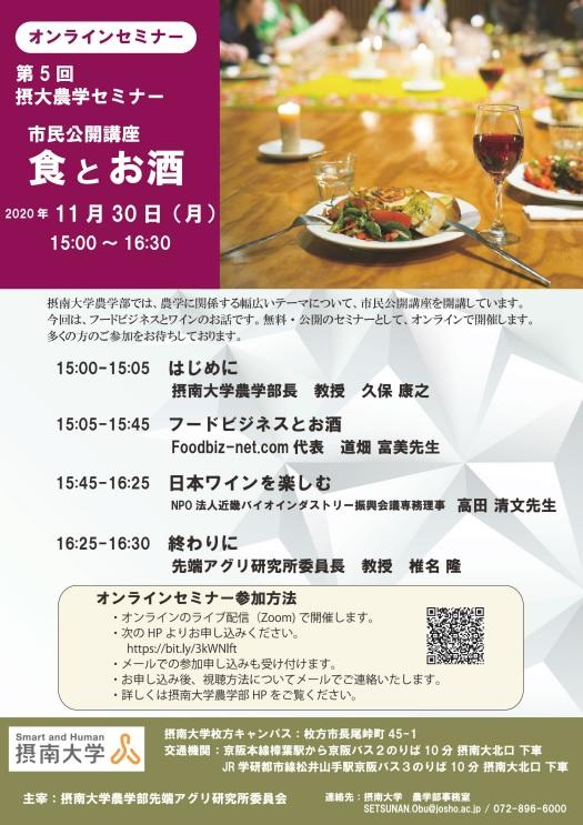 摂南大学農学部が11月30日と12月7日に「食と健康」をテーマにオンラインセミナーを開催