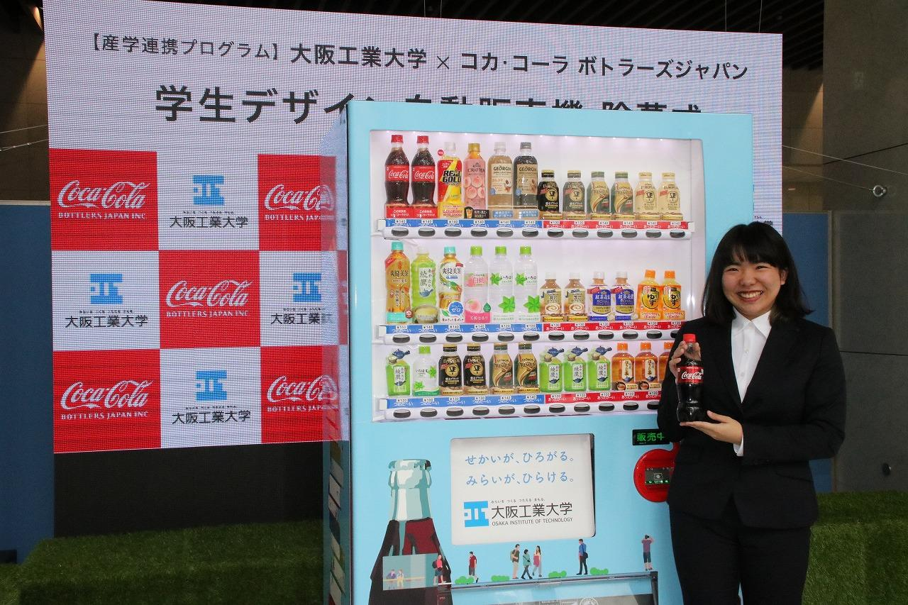 大阪工業大学×コカ・コーラ ボトラーズジャパン 学生デザイン自動販売機を梅田キャンパスに設置