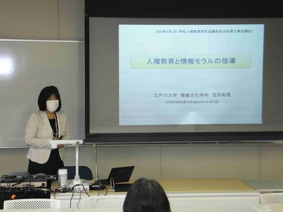 江戸川大学メディアコミュニケーション学部情報文化学科の玉田和恵教授が「人権教育と情報モラルの指導」についての対面研修を実施