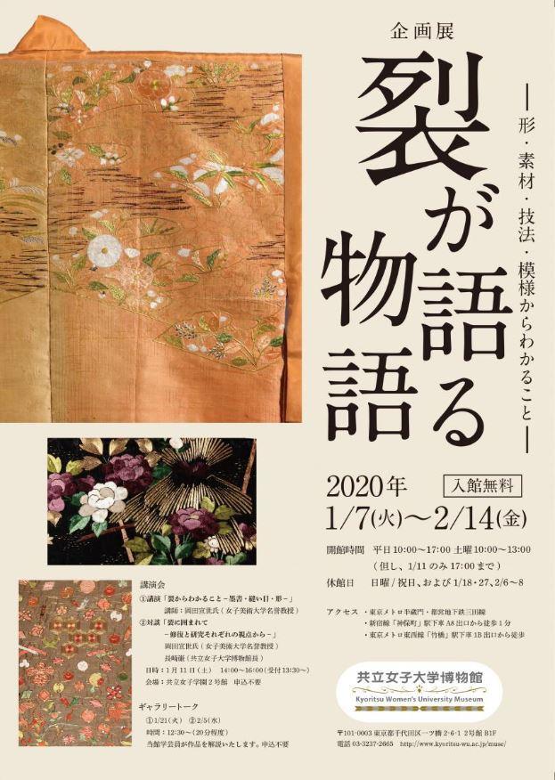 共立女子大学博物館が2020年1月7日~2月14日の期間で「企画展 裂が語る物語 -- 形・素材・技法・模様からわかること --」を開催