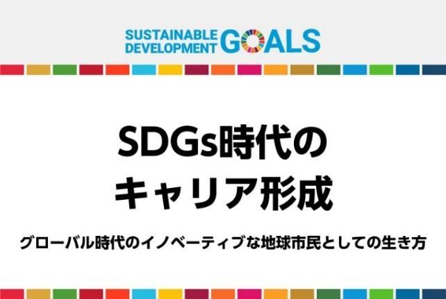 東洋学園大学「SDGs教育プログラム開発研究プロジェクト」主催  SDGs時代におけるキャリア形成 ~グローバル時代のイノベーティブな地球市民としての生き方~ 2020/12/20(日)15:00-16:00