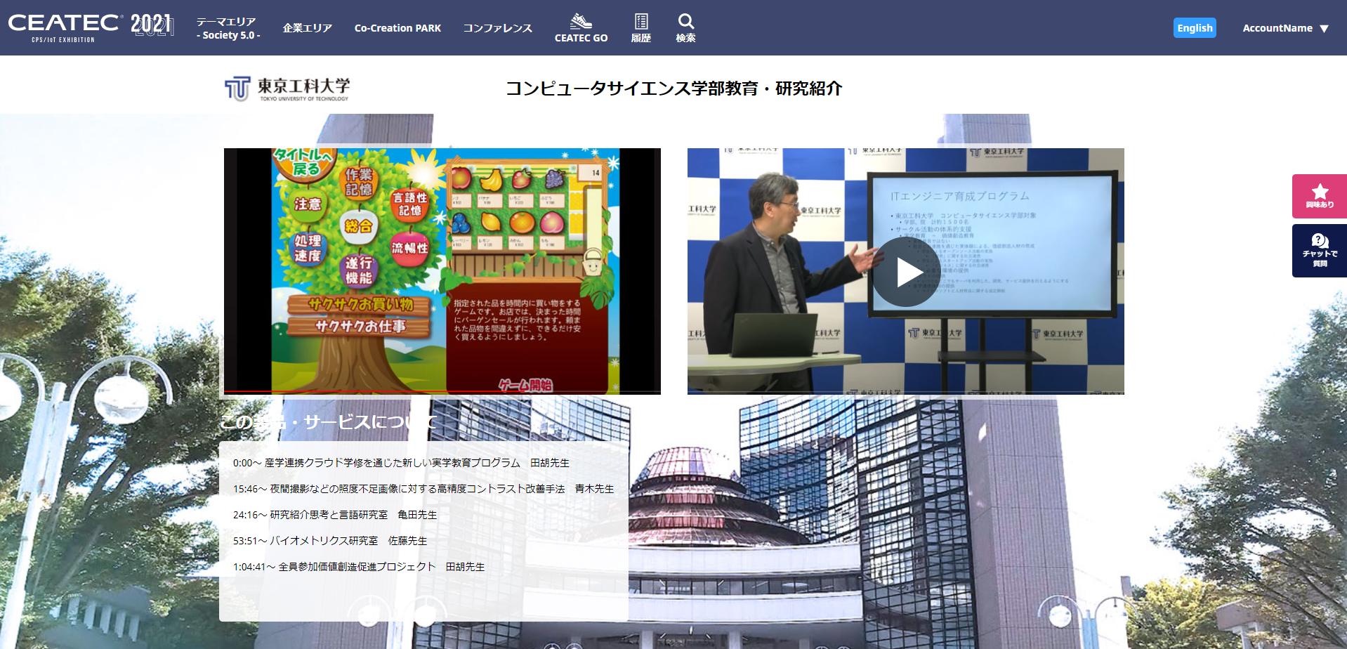 コンピュータサイエンス学部が「CEATEC 2021 ONLINE」に出展 ''価値創造型''IT人材教育やAI、画像処理、非接触認証など研究発表 -- 東京工科大学