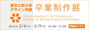 東京工科大学デザイン学部が2月6日(木)~9日(日)まで「卒業制作展」を開催――視覚デザイン、映像デザイン、空間デザイン作品を発表