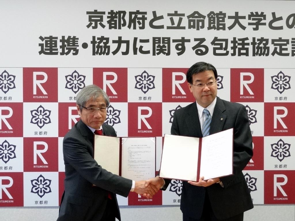 京都府と立命館大学との連携・協力に関する包括協定を締結
