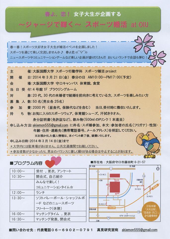 大阪国際大学人間科学部スポーツ行動学科の女子学生が、スポーツ婚活「春よ、恋!ジャージで輝くスポーツ婚活」を企画