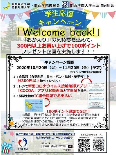 関西学院大学 学生のコロナ感染防止対策に「COCOA」導入を奨励 学生応援キャンペーン「Welcome back!」開始~生協店舗の食品利用300円以上で100ポイントプレゼント
