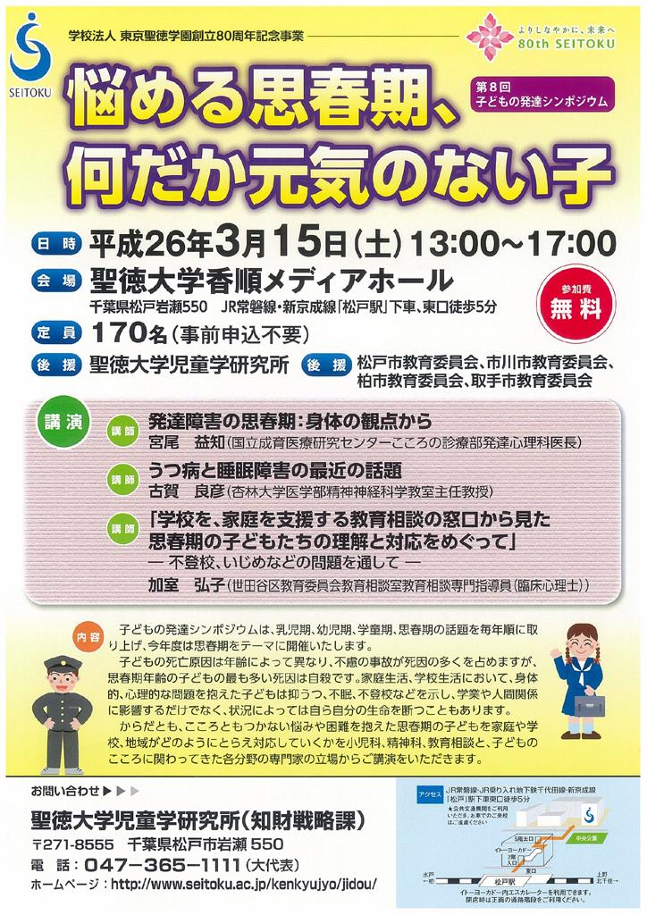 聖徳大学が3月15日に子どもの発達シンポジウム「悩める思春期、何だか元気のない子」を開催