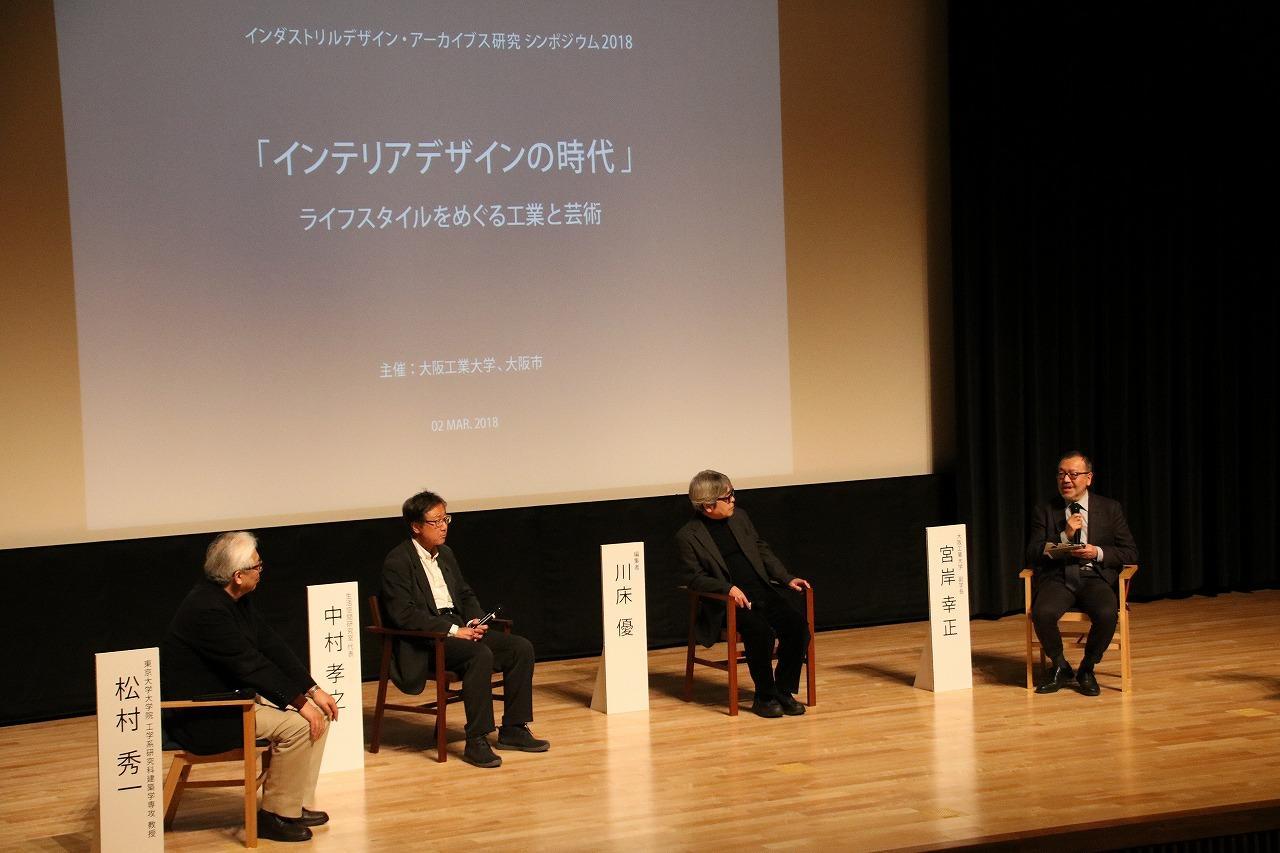 大阪工業大学と大阪市がシンポジウム「インテリアデザインの時代:ライフスタイルをめぐる工業と芸術」を開催