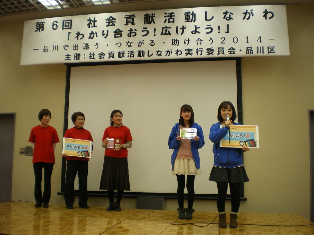 清泉女子大学ボランティアセンターの学生スタッフ団体が「しながわ社会貢献アワード2014 広げよう! 部門」を受賞――フェアトレードの推進が評価
