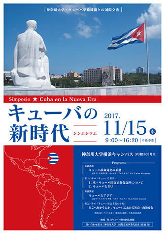 神奈川大学が国際シンポジウム「キューバの新時代 Cuba en la Nueva Era」を開催