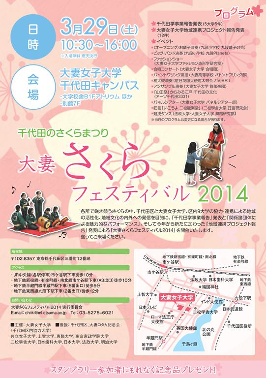 大妻女子大学が3月29日に地域貢献・交流イベント「大妻さくらフェスティバル2014」を開催――大学の「知」を社会に発信