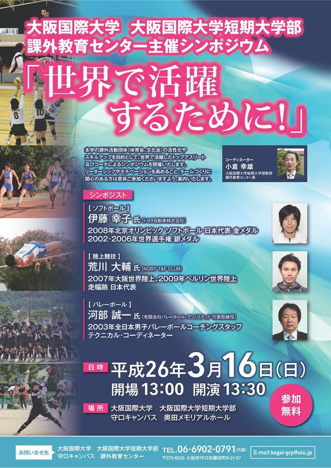 大阪国際大学が3月16日に女子ソフトボール金メダリストの伊藤幸子氏らを招き、シンポジウム「世界で活躍するために!」を開催