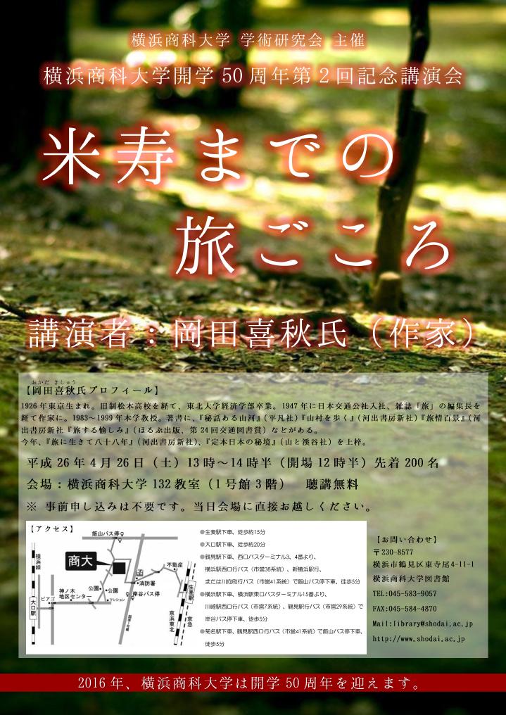 横浜商科大学が4月26日に作家・岡田喜秋氏講演会「米寿までの旅ごころ」を開催――2016年の開学50周年を記念