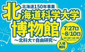 北海道150年事業「北海道科学大学博物館~北科大で自由研究~」初開催!